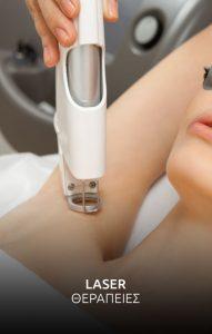 Laser Θεραπείες - Πλαστική Χειρουργική Σύνταγμα