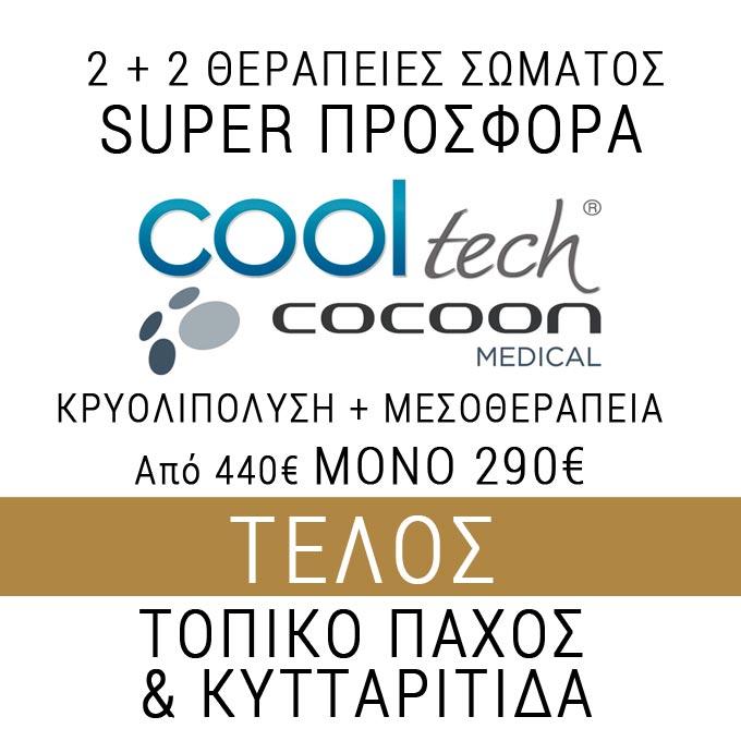 Κρυολιπόλυση CoolTech Προσφορά Αθήνα