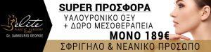 Υαλουρονικό οξύ Αθήνα
