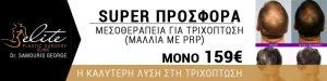 Μεσοθεραπεία για Τριχόπτωση Αθήνα