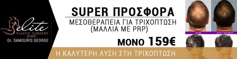 prosfora-therapeia-trixoptosis-prp